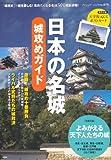 日本の名城城攻めガイド—「城攻め」=城を楽しむ!攻めたくなる名城50を徹底 (ブティック・ムック No. 879)
