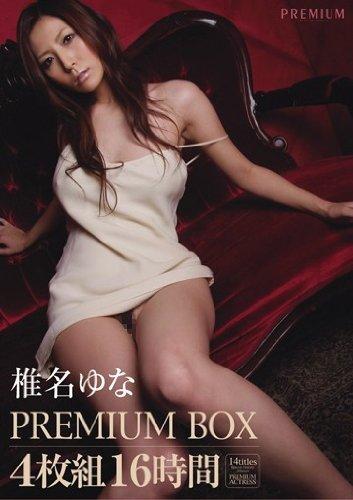 椎名ゆなPREMIUM BOX4枚組16時間 プレミアム [DVD]