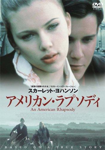 アメリカン・ラプソディ [DVD]
