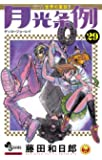 月光条例 29 (少年サンデーコミックス)