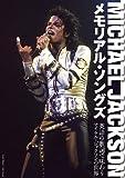 音楽の授業でマイケル・ジャクソン!/HISTORY:PAST PRESENT & FUTURE