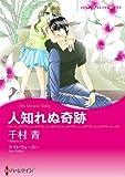 人知れぬ奇跡 (ハーレクインコミックス・キララ)