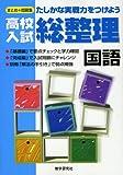 高校入試総整理 国語