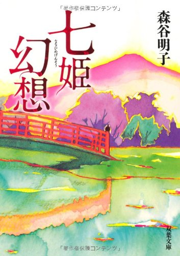 七姫(ななひめ)幻想