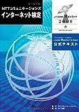 .com Master 公式テキスト (2008 ★)