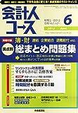 会計人コース 2015年 06 月号 [雑誌]