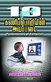10 Natkalil Kaniporiyin Adippadai