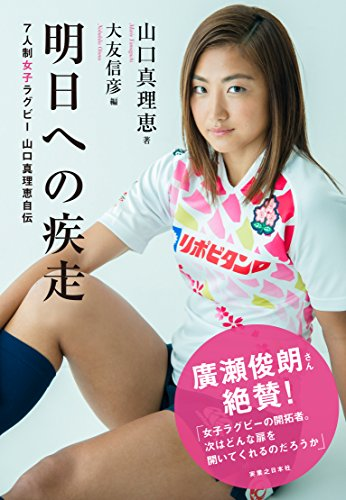 明日への疾走 7人制女子ラグビー 山口真理恵自伝