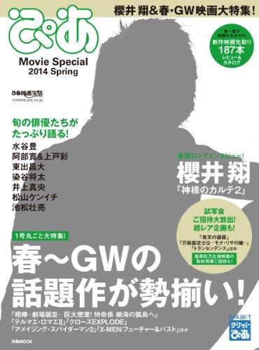 ぴあ Movie Special 2014 Spring (ぴあMOOK)