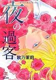 夜の過客 / 秋乃 茉莉 のシリーズ情報を見る