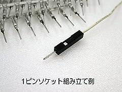 2.54mmピッチデュポン(QI) オスコンタクトピン 100個セット