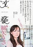 文藝 2011年 08月号 [雑誌]