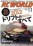 RC WORLD (ラジコン ワールド) 2011年 11月号 [雑誌]