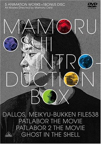 押井 守 INTRODUCTION-BOX (期間限定生産)佐々木秀樹