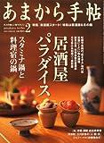 あまから手帖 2012年 02月号 [雑誌]