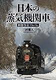 日本の蒸気機関車 動態保存アルバム
