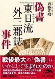 偽書「東日流外三郡誌」事件 (新人物文庫 さ 1-1)