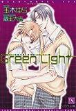 Green Light / 玉木 ゆら のシリーズ情報を見る