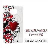 GALAXY S II SC-02C対応 携帯ケース【008思いがいっぱいハート(白)】