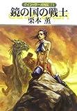 鏡の国の戦士 (ハヤカワ文庫 JA ク 2-22 グイン・サーガ外伝 21)