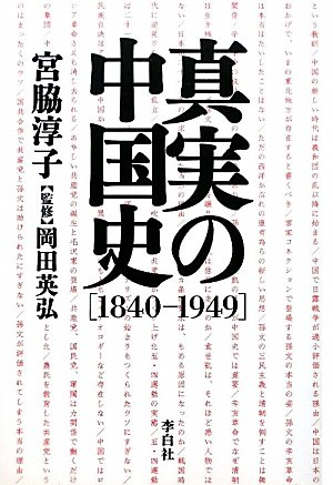 真実の中国史「1840-1949」