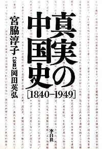 真実の中国史【1840-1949】