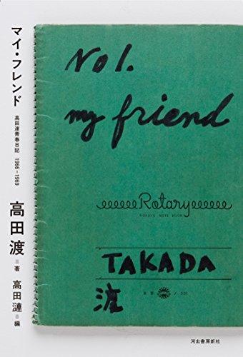 マイ・フレンド: 高田渡青春日記1966ー1969