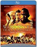 Warriors of Heaven and Earth [Blu-ray] [Blu-ray] (2007) Blue-Ray