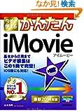 �������g���邩�� iMovie