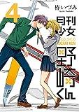 月刊少女野崎くん 4巻 (デジタル版ガンガンコミックスONLINE)