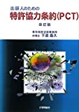 出願人のための特許協力条約(PCT)