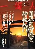 一個人 (いっこじん) 2010年 02月号 [雑誌]