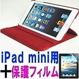 iPad mini ケース/アイパッド ミニ/スタンドC型/合皮製/牛皮模様/モニター回転式/レッド/赤色 と、画面保護フィルムのセット