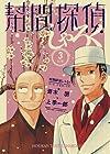 幇間探偵しゃろく 3 (ビッグ コミックス)