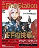電撃PlayStation (プレイステーション) 2013年 1/17号 [雑誌]