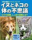 イヌとネコの体の不思議: ひげの役割、しっぽの役割とは? (子供の科学★サイエンスブックス)