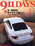 911DAYS (ナインイレブンデイズ) Vol.51 2013年 04月号 [雑誌]