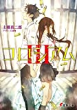 コロシアム (3) (電撃文庫)