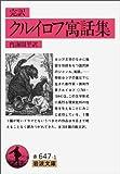完訳 クルイロフ寓話集 (岩波文庫)