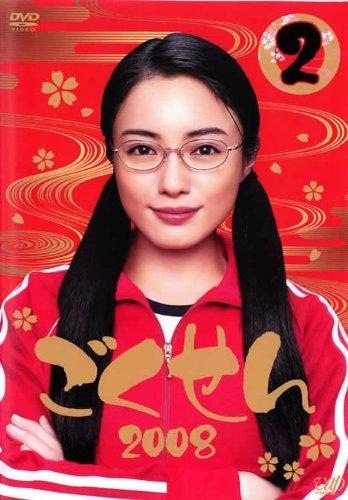 ごくせん 2008 (2)