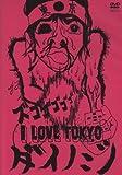 ダイノジ I LOVE TOKYO [DVD]