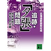 追跡・「夕張」問題<財政破綻と再起への苦闘> (講談社文庫)