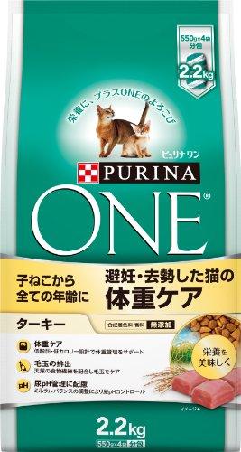 ピュリナワンキャット 避妊・去勢した猫の体重ケア 子ねこから全ての年齢に ターキー 2.2kg