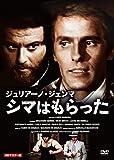 ジュリアーノ・ジェンマ シマはもらった HDマスター版[DVD]