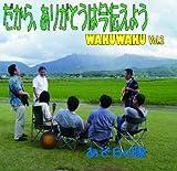 だから、ありがとうは今伝えよう WAKUWAKU Vol.2
