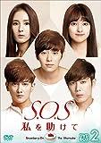 S.O.S 私を助けてDVD-BOX2 -