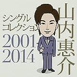山内惠介 シングルコレクション2001-2014 VICL-64152