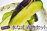 黒田食品 水なす漬物セット(水なす液漬け×4、きゅうりぬか漬×1入り)
