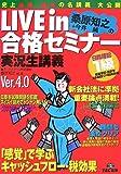 LIVE in 合格セミナー 日商簿記1級 商業簿記・会計学 負債・純資産・C/F・税効果会計編 Ver.4.0
