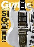 Guitar magazine (ギター・マガジン) 2016年 10月号 (CD付) [雑誌]
